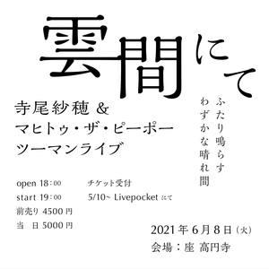 座・高円寺2 マヒトゥザピーポーツーマン.jpg
